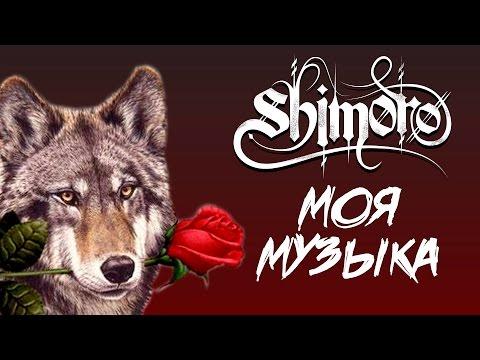 SHIMORO - МОЯ МУЗЫКА (Official Music Video)