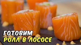 Ролл без нори в  Лососе | Как приготовить Суши рецепт |  Sushi in salmon