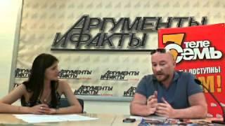 Ведущий шоу «Битва экстрасенсов» в гостях у АиФ