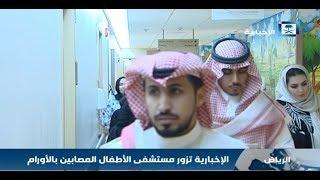 الإخبارية تزور مستشفى الأطفال المصابين بالأورام