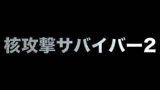 あべりょう - 核攻撃サバイバー2