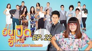 ยัยเป็ดขี้เหร่ Ugly Betty Thailand Ep.22 : 3 ส.ค.58