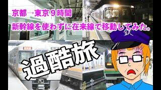 【過酷旅】京都→東京を新幹線を使わずに在来線だけで移動してみた。