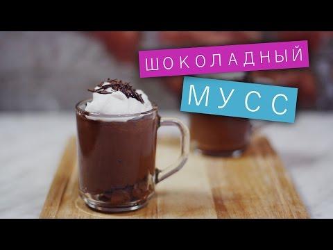 Идеальный шоколадный мусс / Рецепты и Реальность / Вып. 81