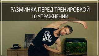 видео Упражнения для разминки