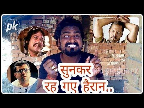 || A to Z Actors Mimicry _ Sarvesh Maurya||Pankaj Sharma Pk||