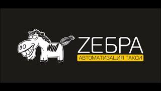 Автоматизация бизнеса такси ZЕБРА