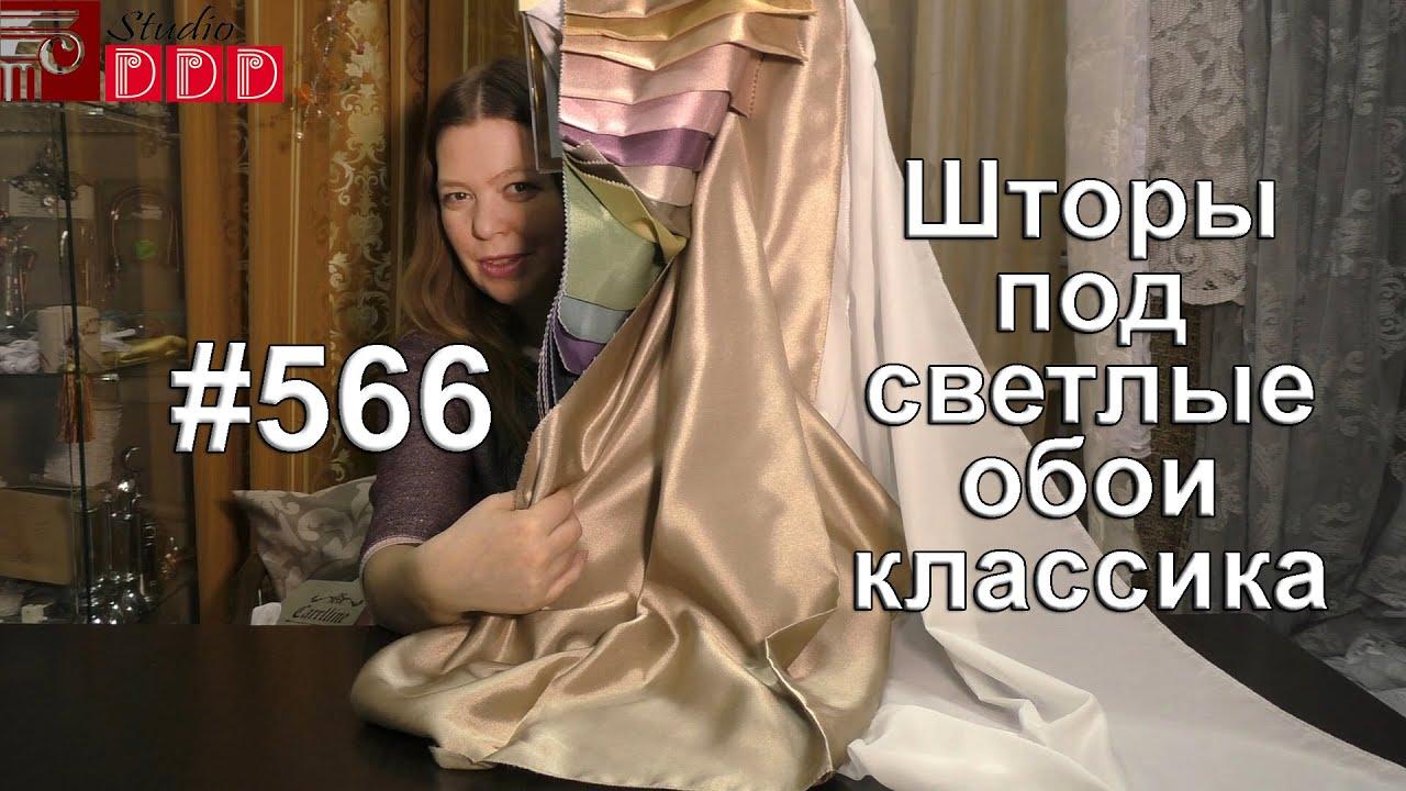 #566. Какие шторы выбрать для светлой гостиной в ...