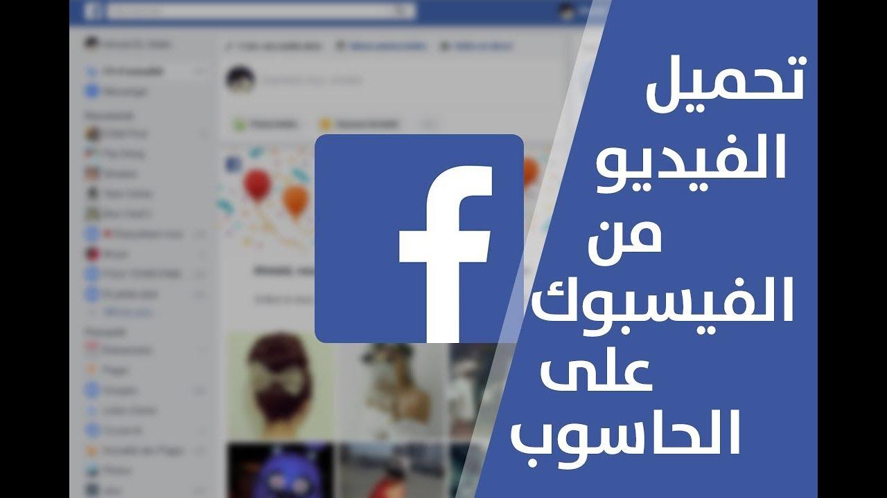 طريقة تحميل الفيديو من الفيسبوك على الحاسوب بدون برامج