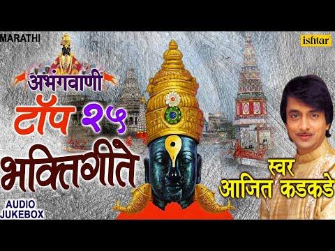 Abhangvani | Top 25 Marathi Bhaktigeete | अभंगवाणी | Ajit Kadkade | JUKEBOX | Marathi Vitthal Geete