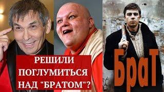 Брат 3 - Зачем Бари Алибасов и Стас Барецкий решили поглумиться над Бодровым и Балабановым?