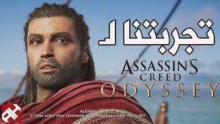 جيم بلاي Assassin's Creed Odyssey ⚔️ يوبي سوفت تكرر نفسها ؟!