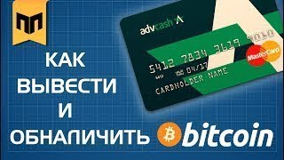 Как вывести и обналичить Bitcoin. Обзор платёжной системы AdvCash. Регистрация предоплаченной карты