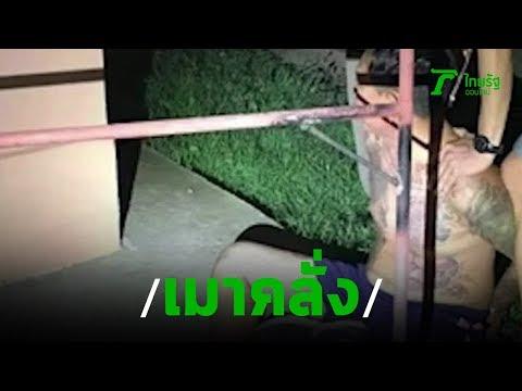หนุ่มเมามีดแทงกู้ภัยบาดเจ็บ | 16-08-62 | ข่าวเที่ยงไทยรัฐ