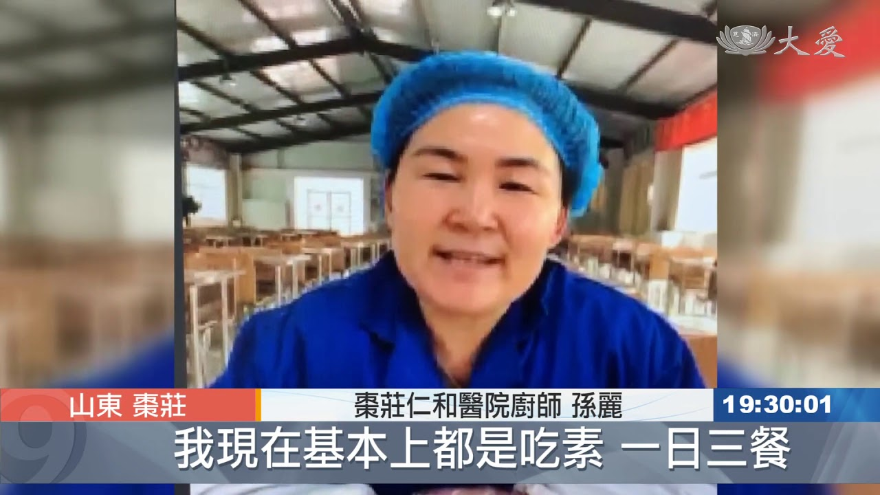 山東仁和醫院推素食 翻轉餐桌防禦疫情 - YouTube