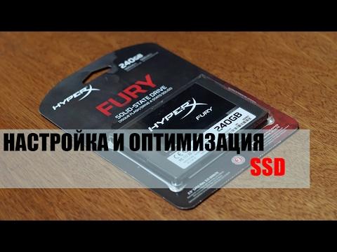 Настройка и оптимизация SSD накопителя