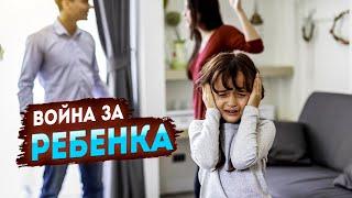 Война за ребенка. Блог детектива.