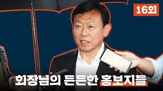 [풀영상] J 16회 : 재벌 앞에 침묵하는 언론