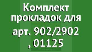 Комплект прокладок для арт. 902/2902 (Gardena), 01125 обзор 01125-20.000.00