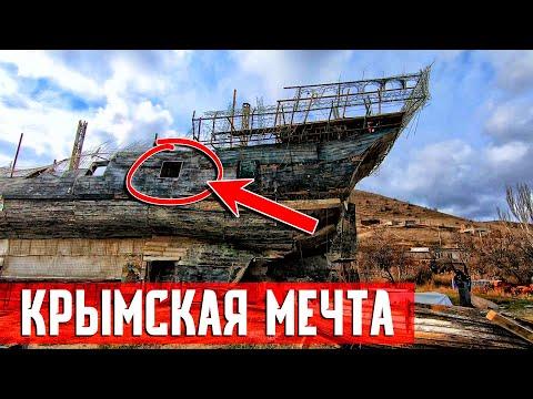 Крымская Мечта. Как всё потерять? Я в шоке! Повелитель Морей. Судак 2020.