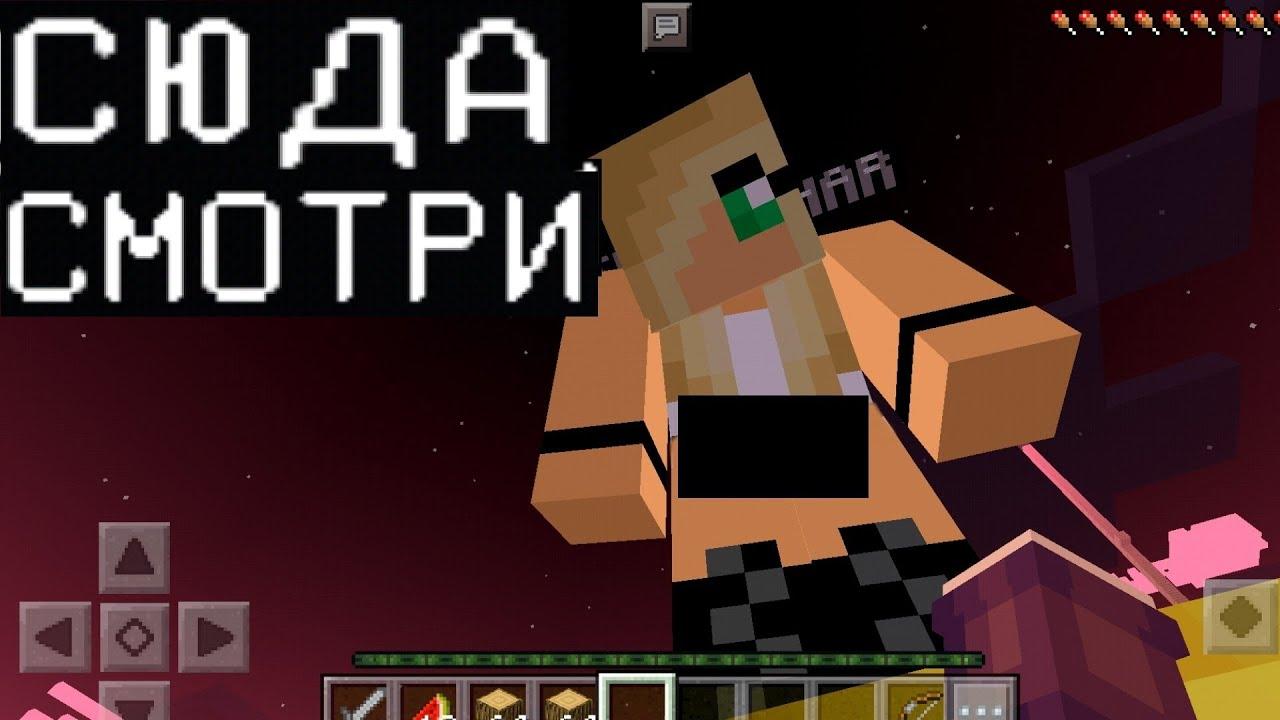 "КРАСОТКА ЗАНЯЛАСЬ СО МНОЙ ""ЭТИМ""  (Анти-Грифер Шоу Minecraft PE) майнкрафт Я ПРИТВОРИЛСЯ"