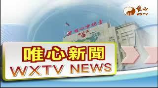 【唯心新聞 331】  WXTV唯心電視台
