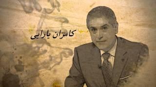 Intro for Kamran's Farsi Satellite TV show to Iran