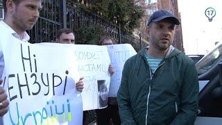 Журналисты 17 канала пикетировали Шевченковское РУ ГУ МВД