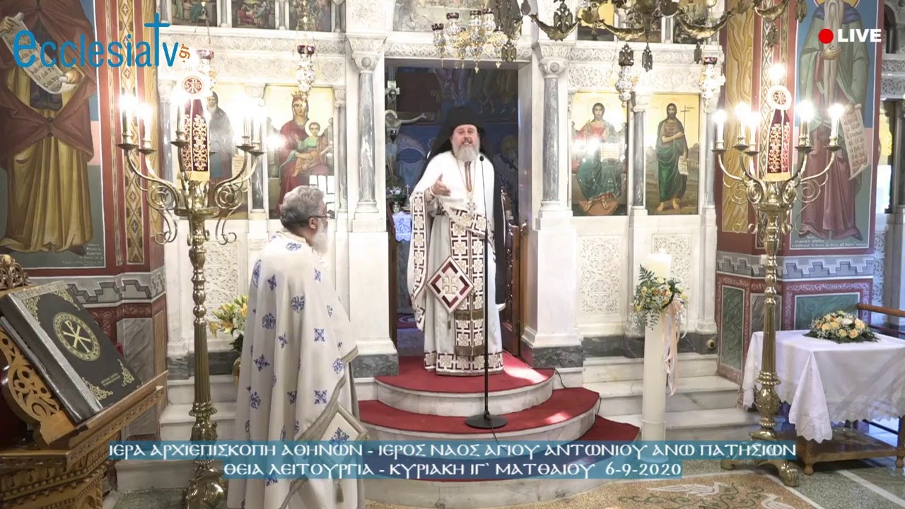 Θεία Λειτουργία - Κυριακή ΙΓ` Ματθαίου 6-9-2020