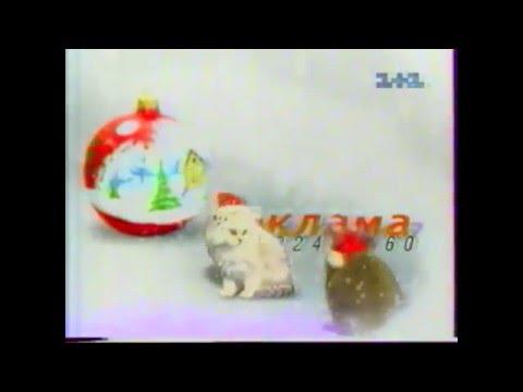 Новогодняя заставка рекламы (1+1, Украина, 1998-1999) Кролик и кот