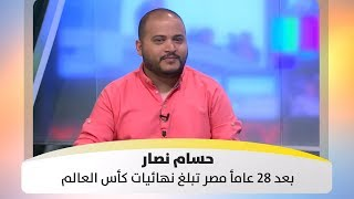 حسام نصار - بعد 28 عامأ مصر تبلغ نهائيات كأس العالم