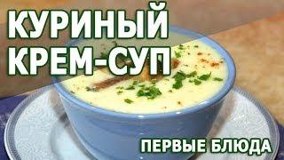 Первые блюда. Куриный крем суп рецепт приготовления блюда