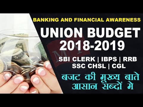 Union budget 2018-19 | banking and financial awareness for SBI Clerk | IBPS | RRB | SSC CHSL | CGL