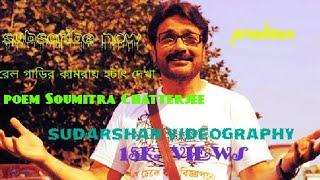 #Praktan   poem by soumitra Chatterjee | rail gari |Prosenjit Rituparna last scene 720 PHD