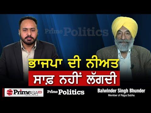 Prime Politics (23) || ਭਾਜਪਾ ਦੀ ਨੀਅਤ ਸਾਫ਼ ਨਹੀਂ ਲੱਗਦੀ
