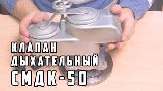 видео Муфта сливная МС-2Н