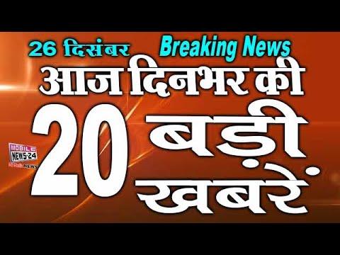 Dinbhar ki badi khabren | today breaking news | mukhya samachar | news 24 | 26 Dec | Mobile news 24.