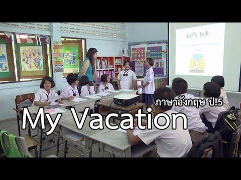ภาษาอังกฤษ ป.5 My Vacation ครูรัตนาภรณ์ ลอสวัสดิ์