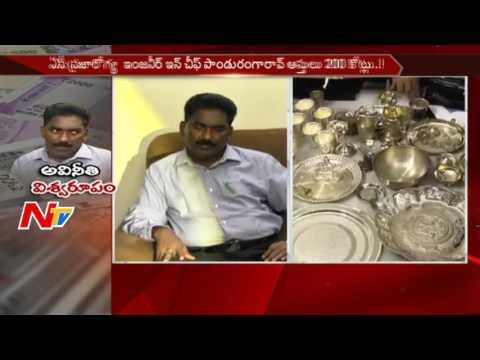 ACB Officers Shocked At Engineer Panduranga Rao Illegal Assets    NTV