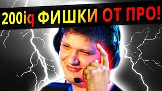 200iq – 5 BEST SMART PLAYS FROM PRO IN CS:GO!
