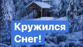 Андрей Иванцов - Кружился снег