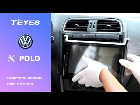 Монтаж ГУ Teyes MAX CC в Volkswagen Polo