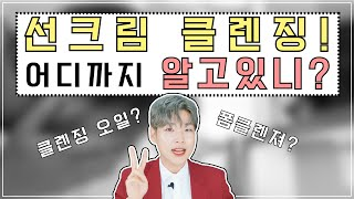 선크림 지우는 방법(feat.클렌징 오일? / 폼클렌저…