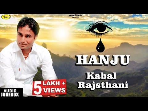 Kabal Rajsthani || Hanju || New Punjabi Song 2017|| Anand Music