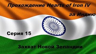 Прохождение Hearts of Iron IV за Индию серия 15 Захват Новой Зеландии