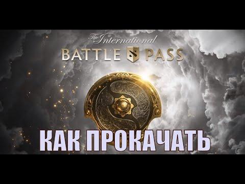 Как прокачать новый компендиум доты. Раскачать Battle Pass Bundle 2020 в Dota 2.