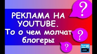 видео Реклама в Google AdWords: сколько стоит и какова цена за клик?