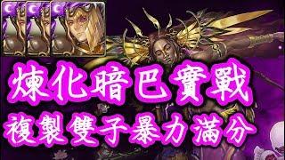 【神魔之塔】煉化暗巴比倫「納姆塔爾」實戰!三雙子加成暴力滿分!