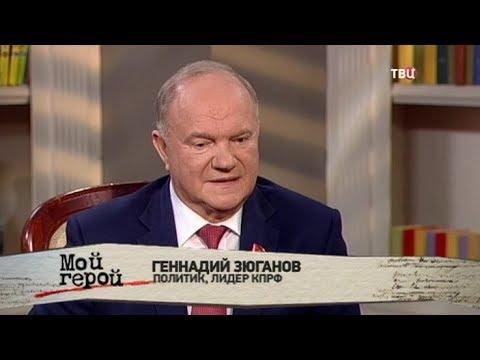 Геннадий Зюганов. Мой