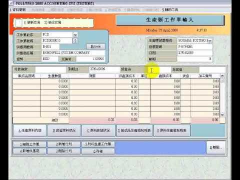 FINISHED STOCK JOB SHEET ENTRY f1024x768